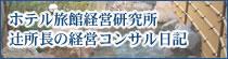 ホテル旅館経営研究所・辻所長の経営コンサル日記