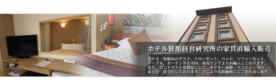 ホテル家具 旅館家具 向け家具の販売なら ホテル旅館経営研究所